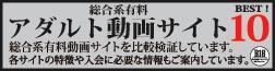 アダルト動画サイトベストテン!.:*☆