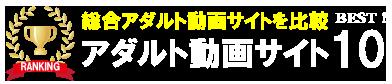 アダルト動画サイトベストテン!.:*総合系比較ランキング